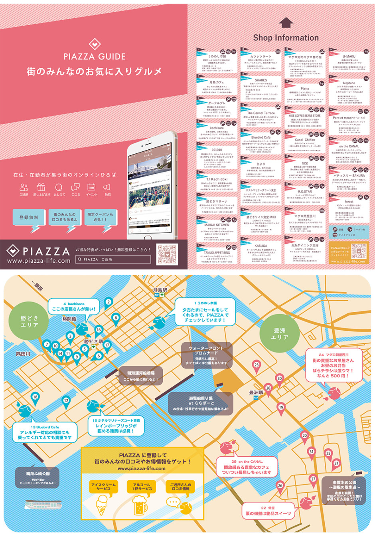 PIAZZA_グルメマップ