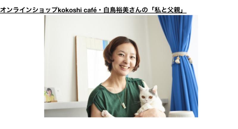 父の日 kokoshi cafe