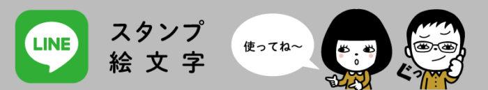 LINE スタンプ&絵文字